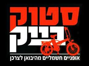 סטוק בייק תל אביב