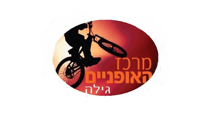 מרכז האופניים בגילה
